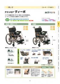 車椅子 (コード171001)アクトモア ヴィーボ