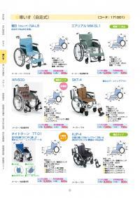 車椅子 自走式(コード171001)