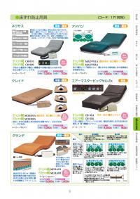 床ずれ防止用具 (171005)